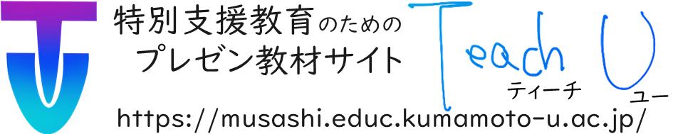 [Teach U]特別支援教育のためのプレゼン教材サイト