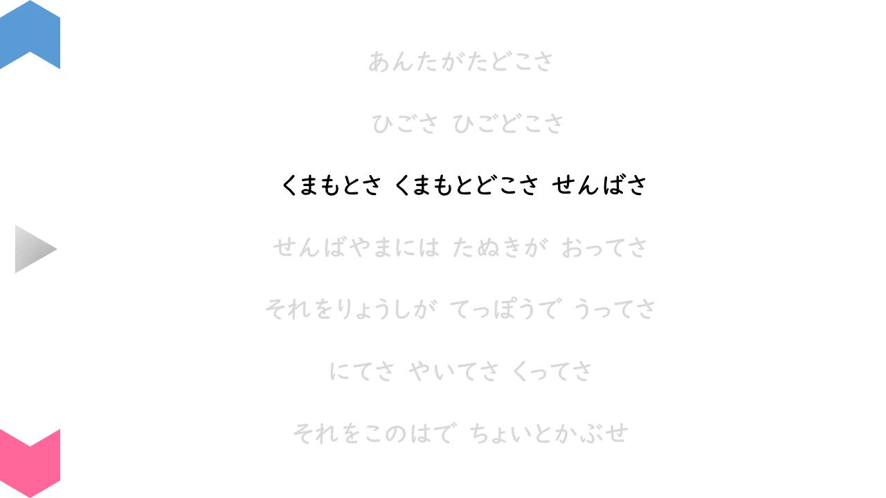 02004[国語]あんたがたどこさ