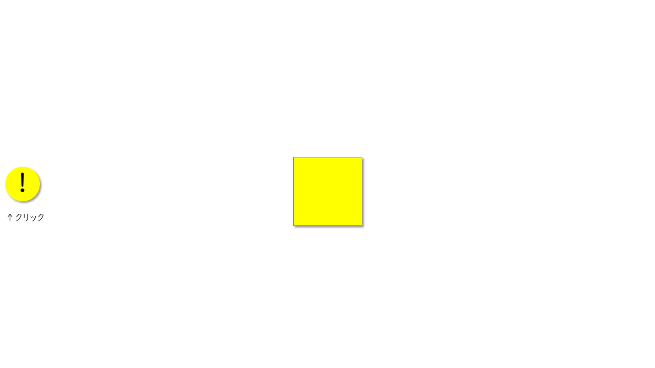 A002[TUP]On/Offできる四角