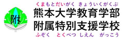 熊本大学教育学部附属特別支援学校HP【くまだいふとく】