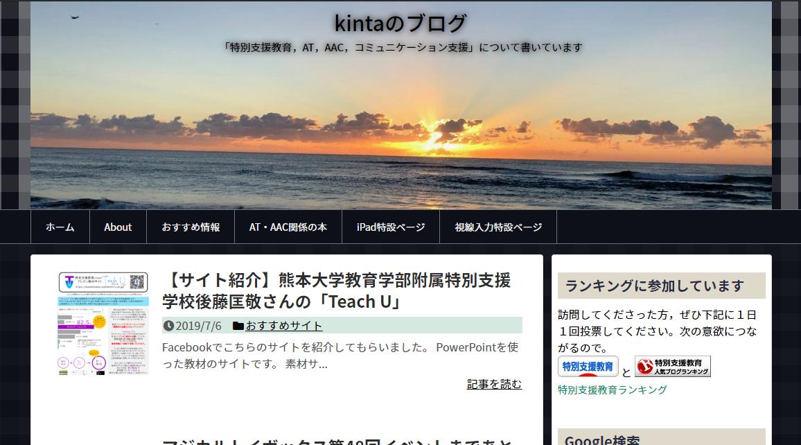 190706kintaのブログ