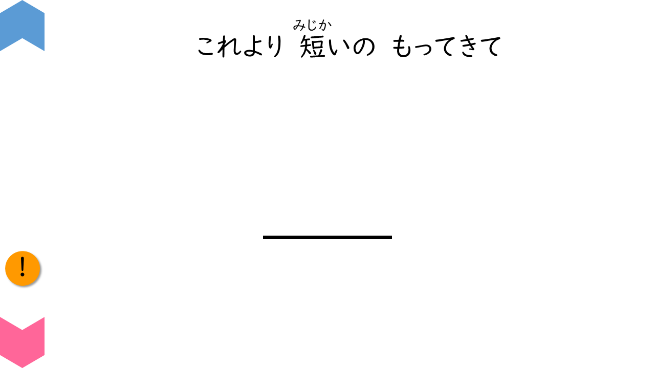 04024[ma]ShorterThanThis