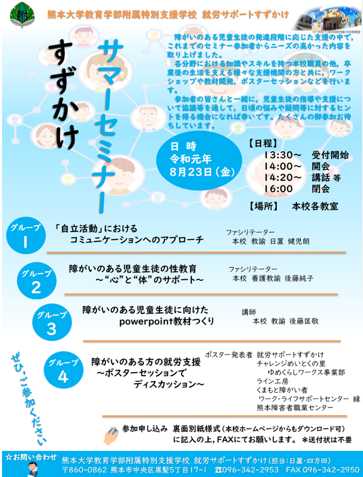 summer-seminar2019