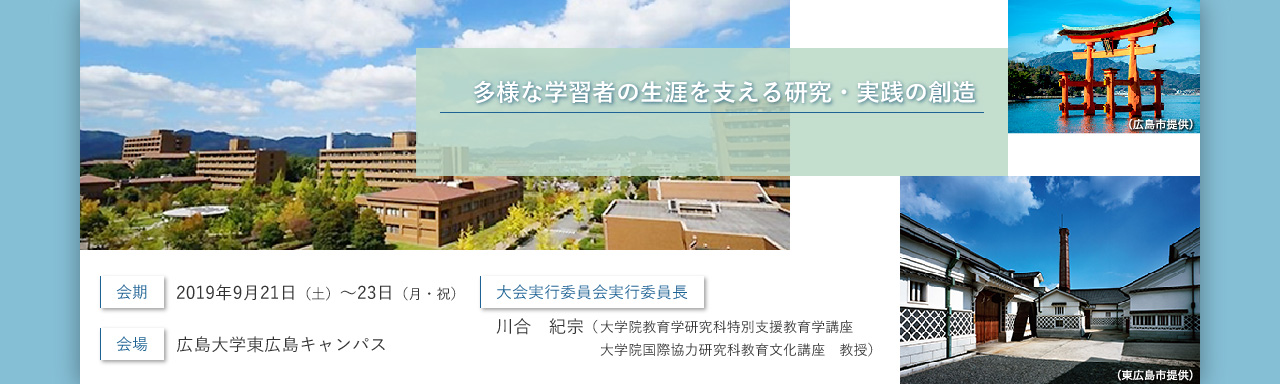 日本特殊教育学会第57回大会