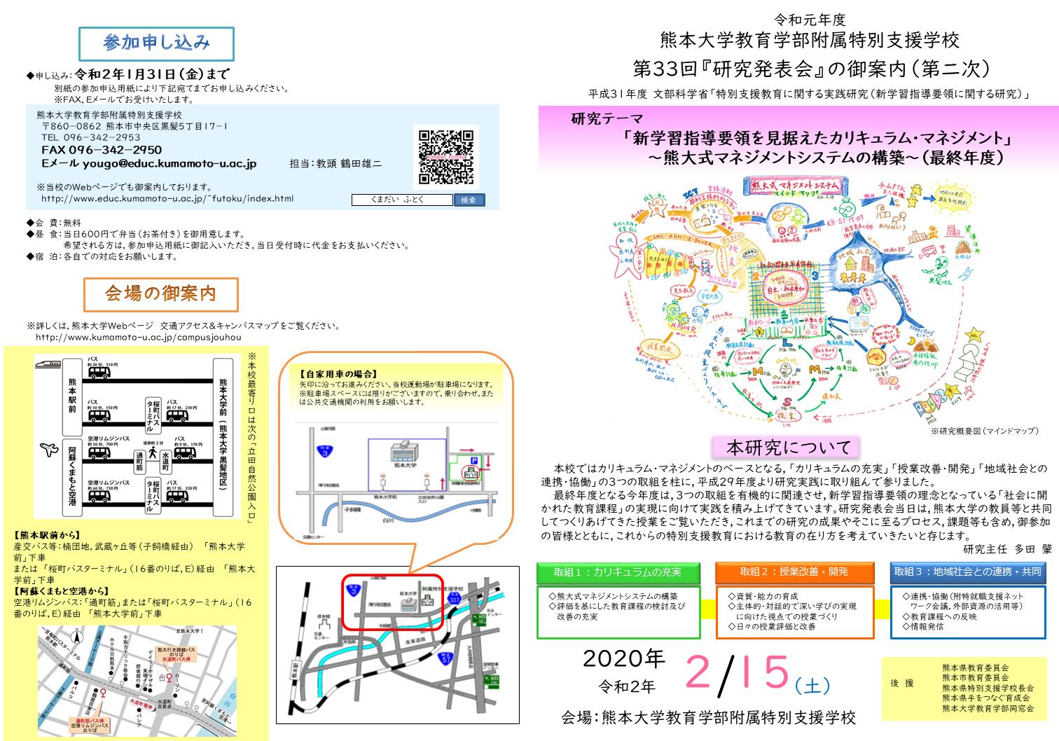 kenpatsu2019-02