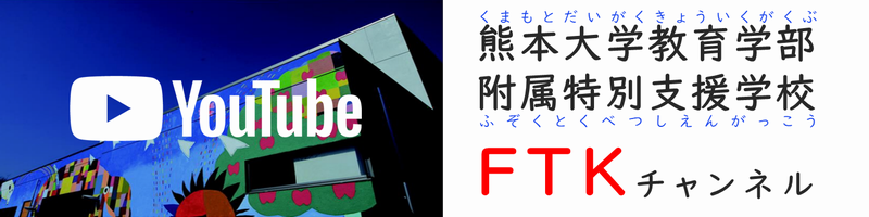 ftkch_logo(HP用)