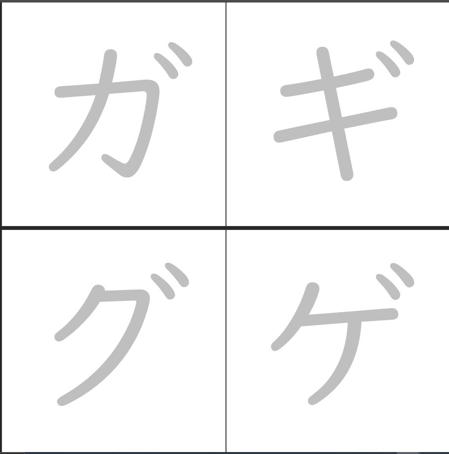 C012[CARD]katakana+(gray)
