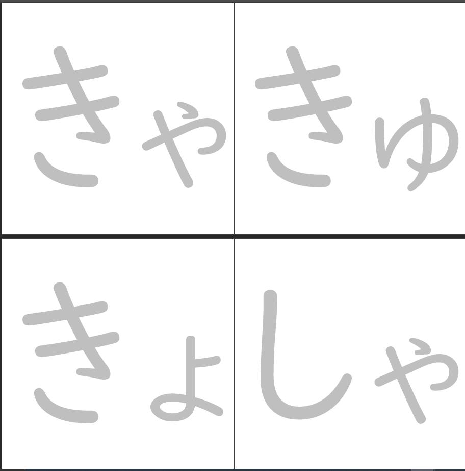 C014[CARD]hiragana++(gray)
