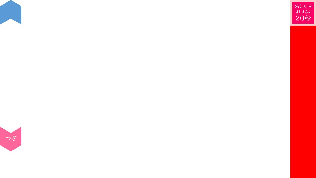 A060[TUP]Timer10_30sec(1Slide)