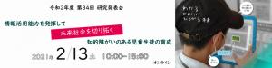 sign_kenkyu-r2