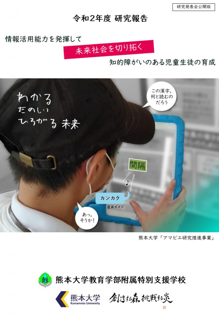kenkyu2020_top