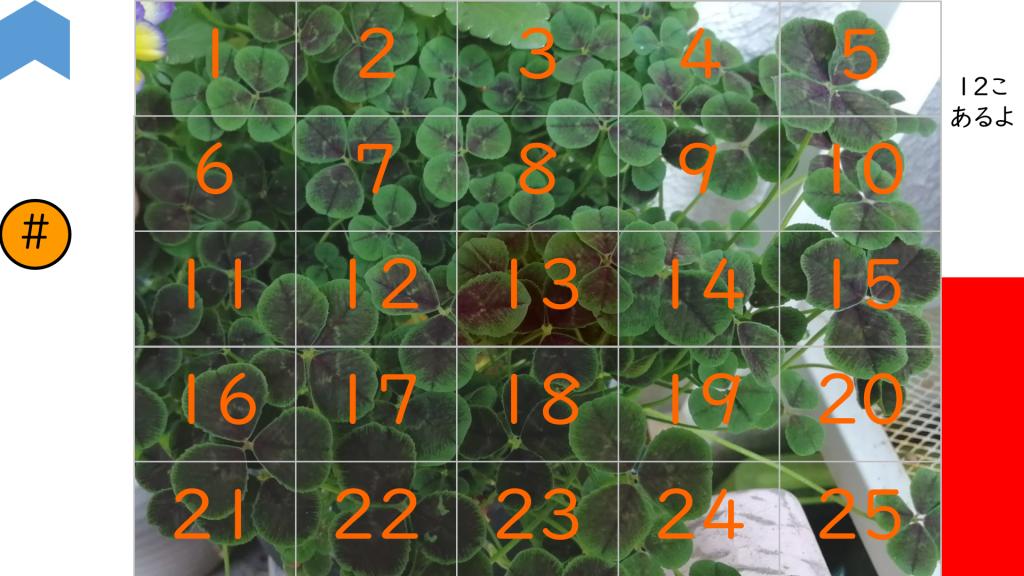 05012[sc]LookingForFour-leafClovers2