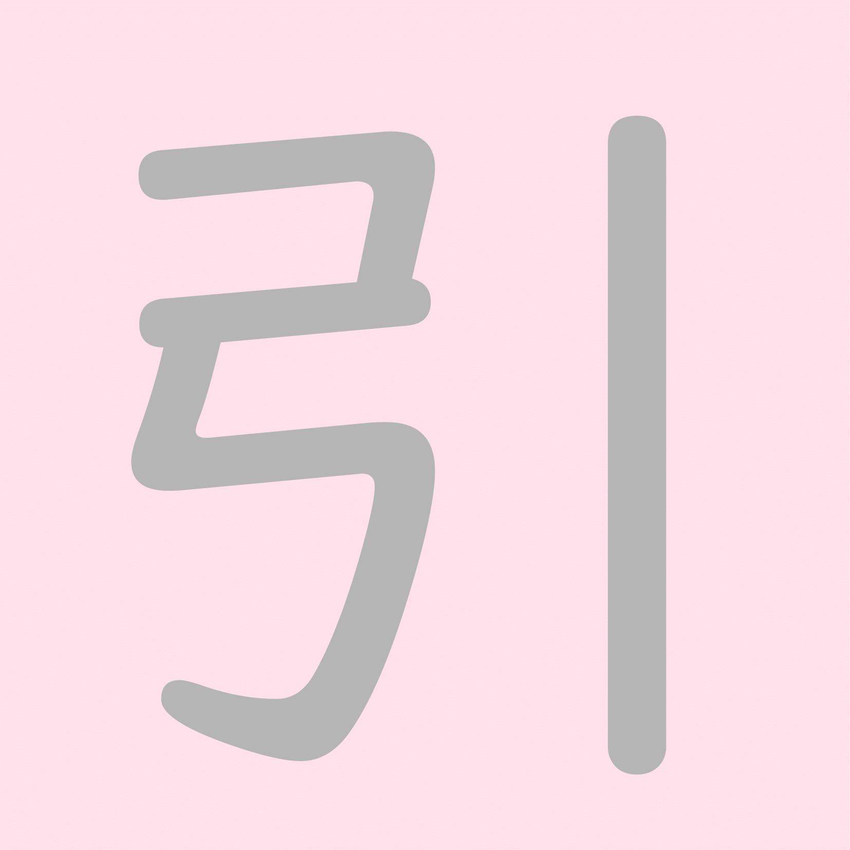 C020CARDkanji_2ndGradegrayn-001