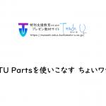 TUPartsちょいワザ