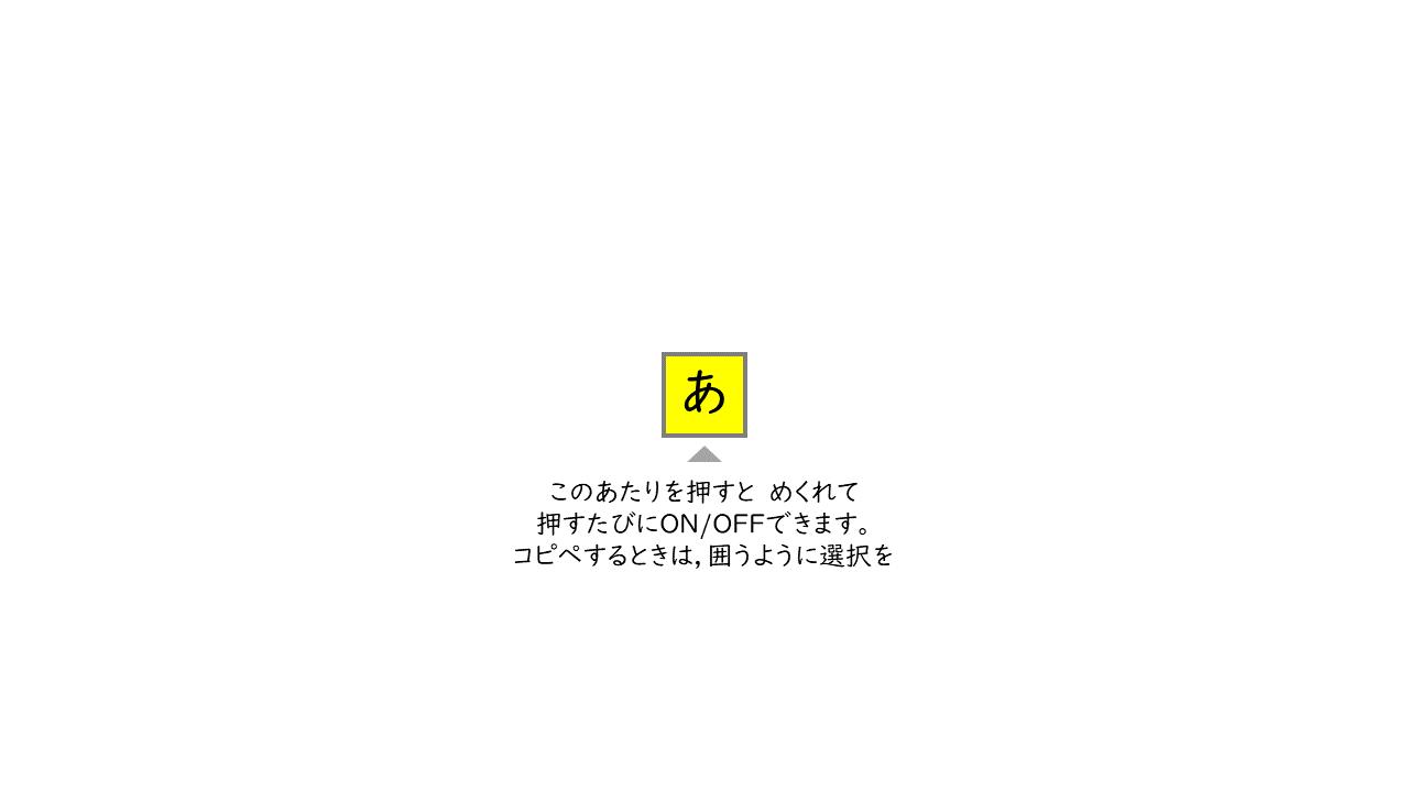 A088[TUP]SquareOnOffThatFlippedWhenYouPressIt