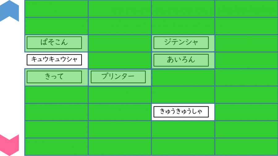 02007[国語]ひらがな⇔カタカナ神経衰弱ゲーム