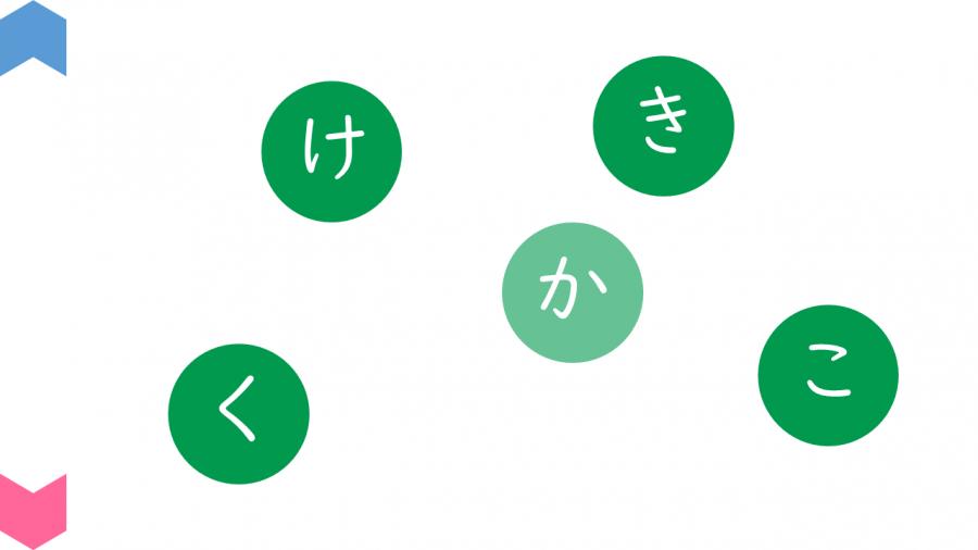02010[国語]順番に押せるかな(ひらがな編)