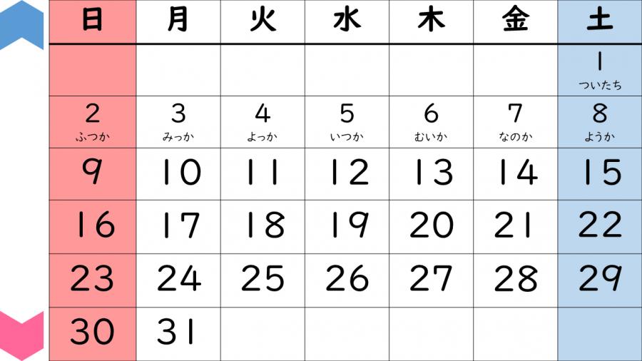 04013[算数]日にちを読もう
