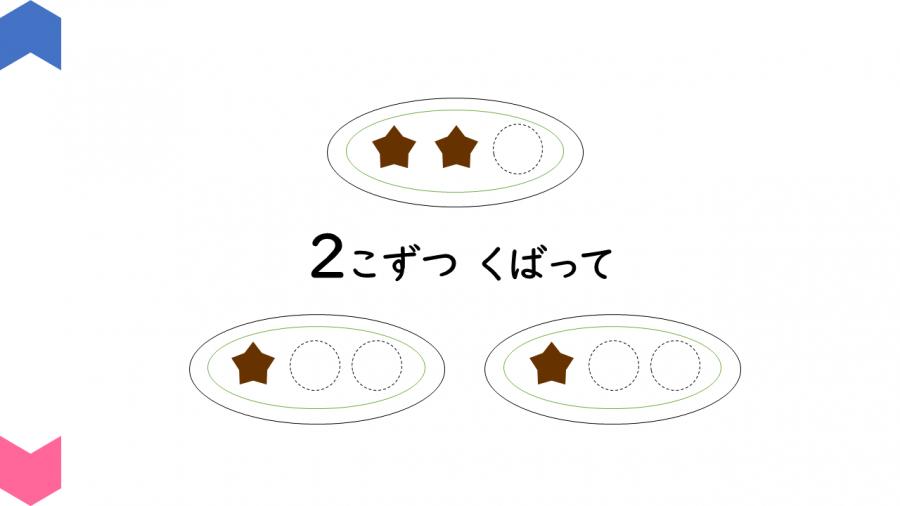04021[算数]○こずつくばって(3まで)