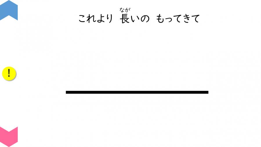04023[算数]これより長いのもってきて