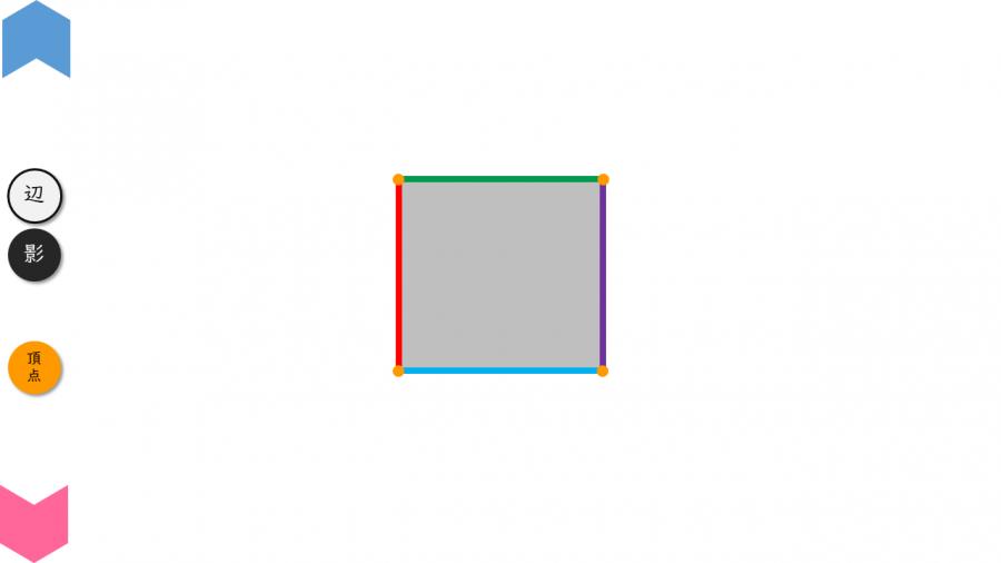 04032[数学]三角?四角?(「辺と頂点」編)