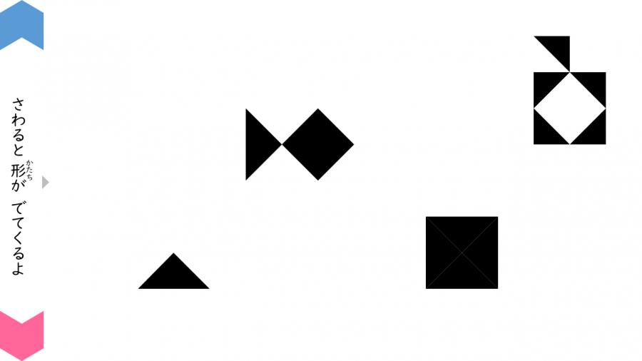 04049[数学]直角三角形で形作り