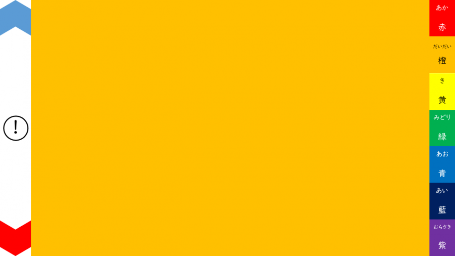 07002[図画工作]色の名前