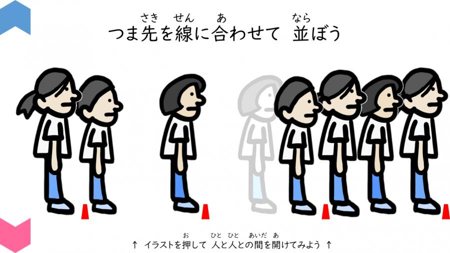 08003[保体]人との距離感(行列編)