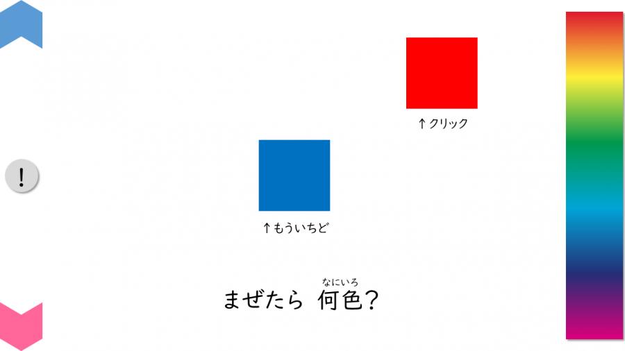 07001[図画工作]いろのたしざん