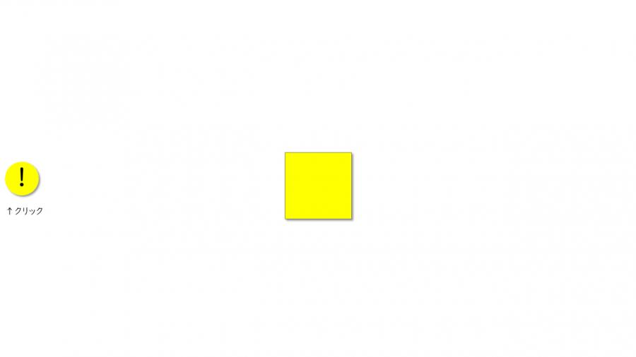A002[TUP]OnOffできる四角