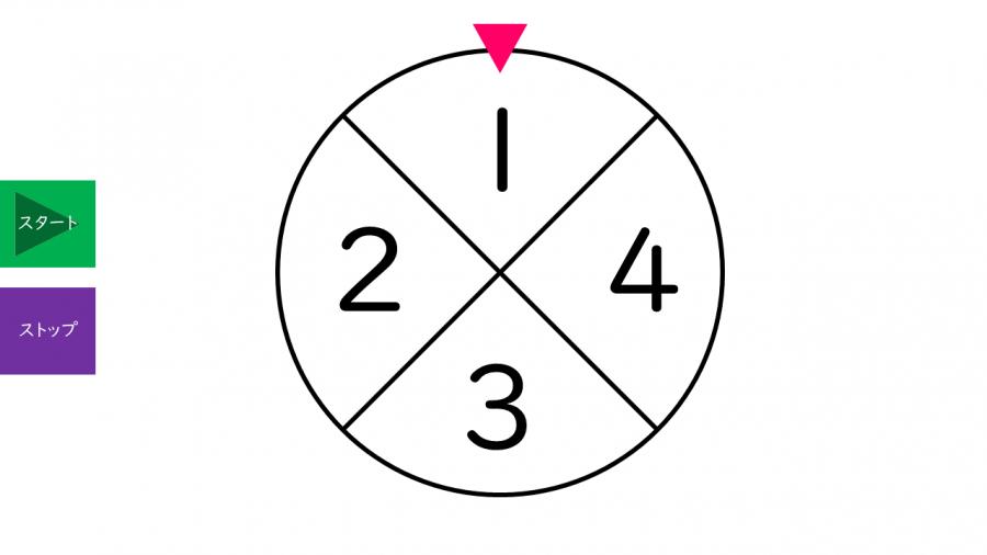 A012[TUP]矢印が回るルーレット