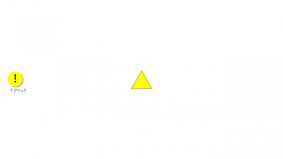 A023[TUP]On/Offできる三角