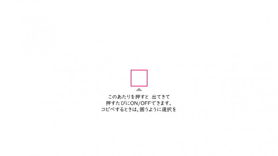 A063[TUP]押すと出てきてON/OFFできる四角枠