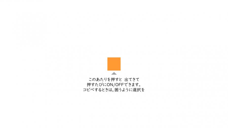 A064[TUP]押すと出てきてON/OFFできる四角