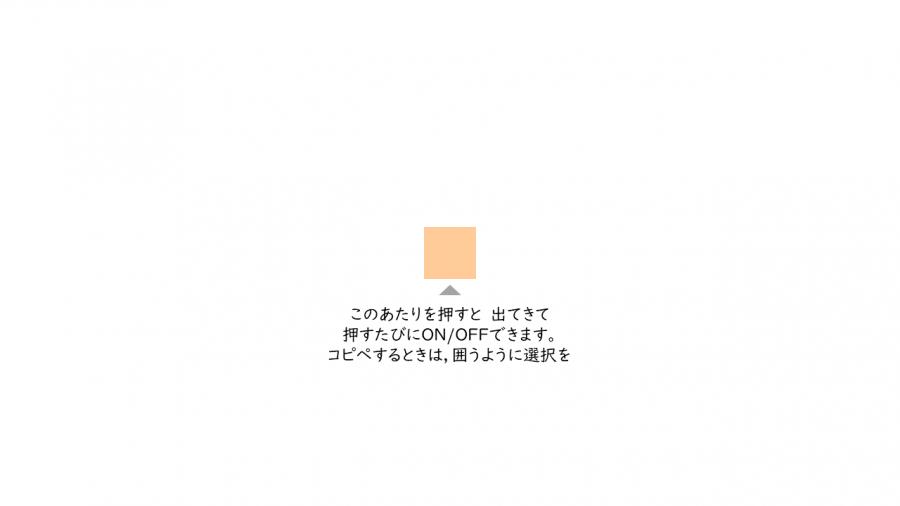 A065[TUP]押すと出てきてON/OFFできる半透明な四角