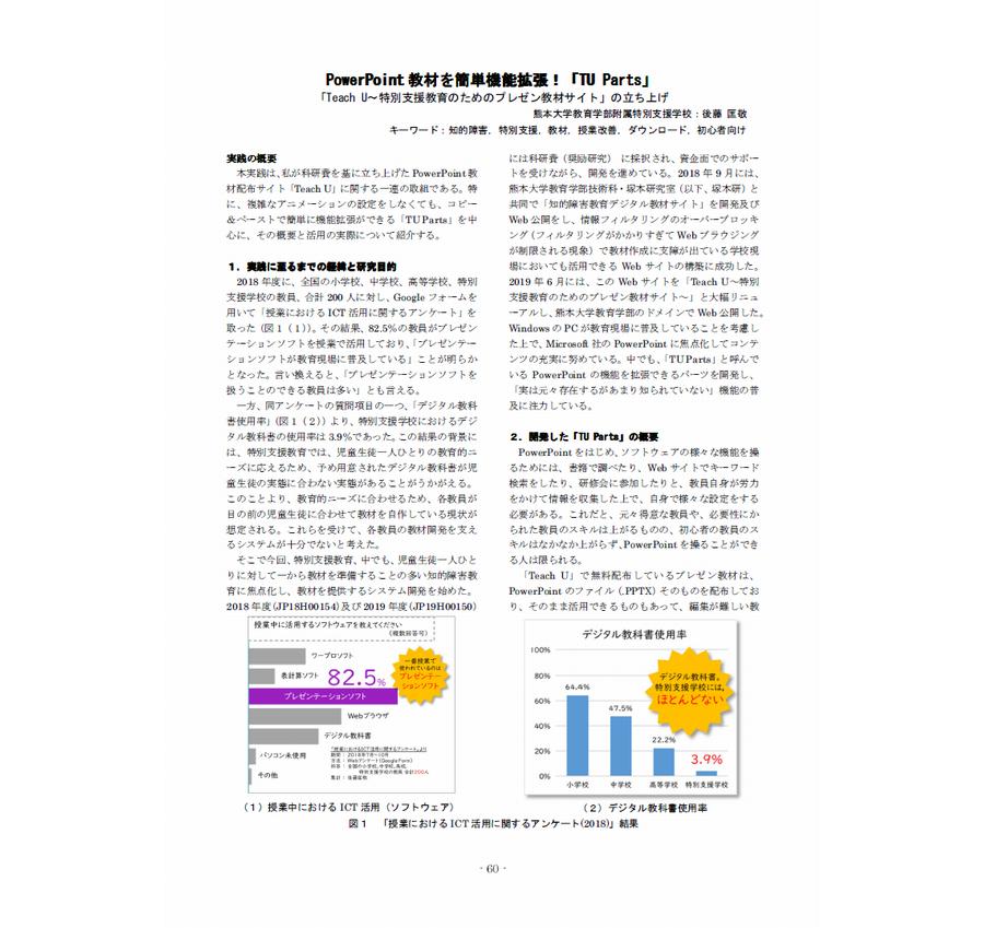 ICT夢コンテスト事例2019