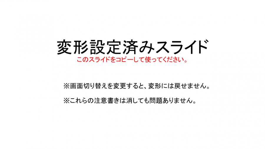 変形する設定をしているスライド(佐藤裕理さんより)