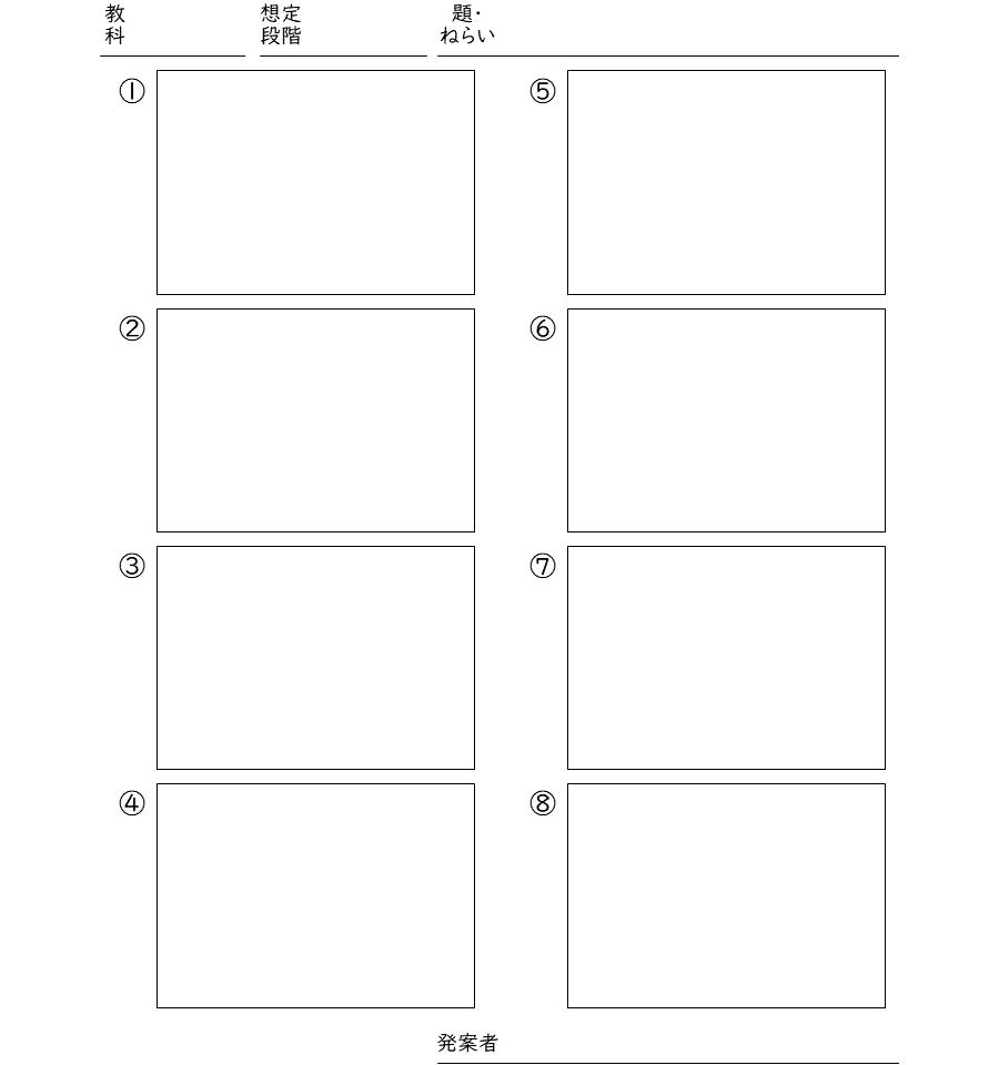PDF絵コンテ枠